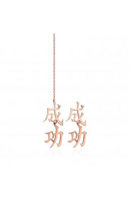 Pinkk Me Başarı Kanji Asimetrik Altın Küpe