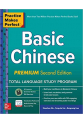 basic chinese premium second edition (wu, liu, liao)