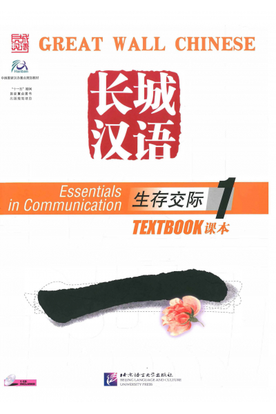 Great Wall Chinese 1 Textbook+Workbook Çince 1
