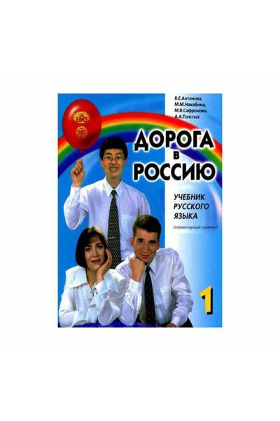 Rusya'ya Giden Yol 1 +CD Rusya'ya Giden Yol 1 +CD