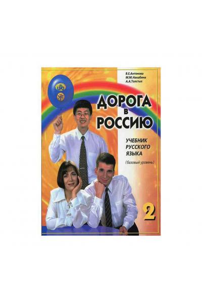 Rusya'ya Giden Yol 2 +CD